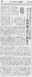 2016.1.11「葬儀から日本宣教・・」クリスチャン新聞
