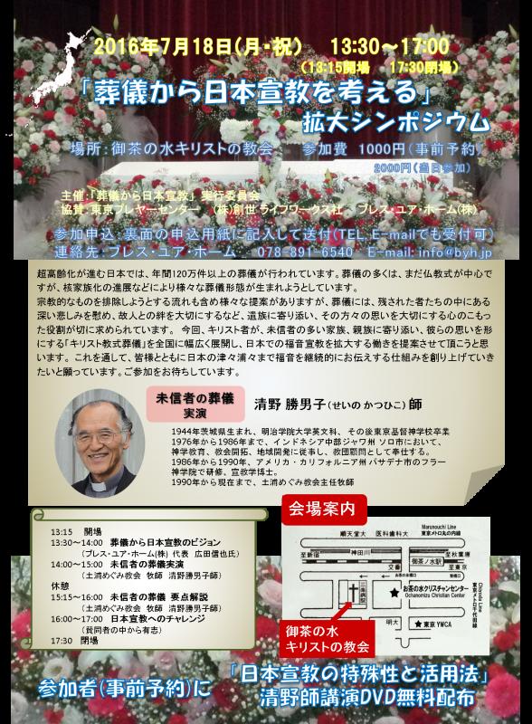 HPシンポジウム申込