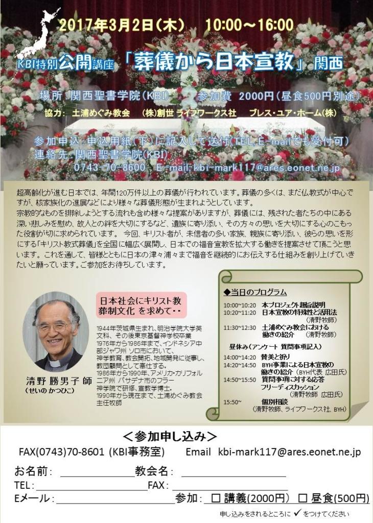 「葬儀から日本宣教」関西 KBI公開講座案内