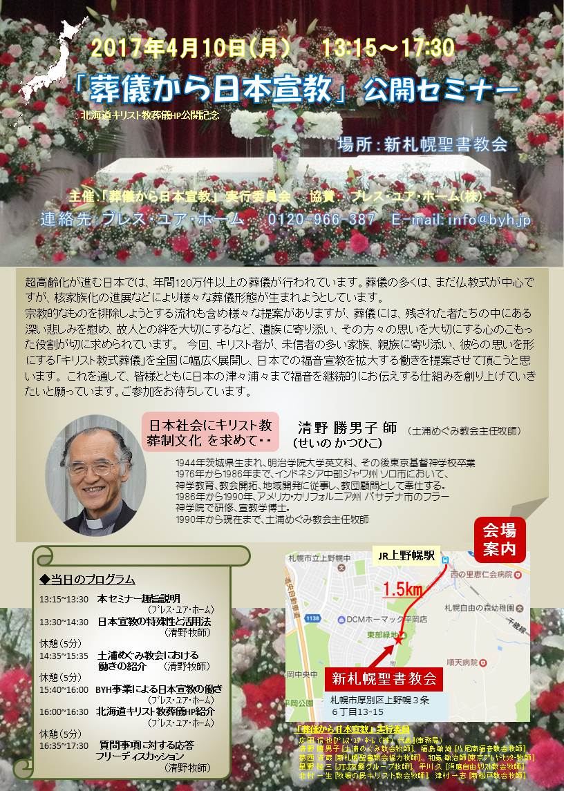2017.4.10北海道説明会チラシ